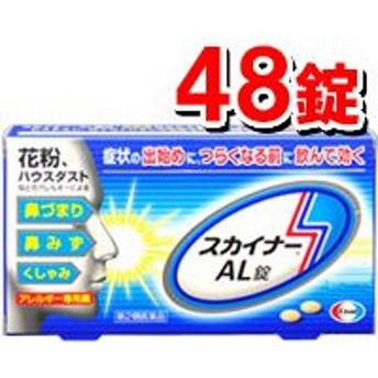 エーザイ スカイナーAL錠 48錠入【SM】(第2類医薬品)