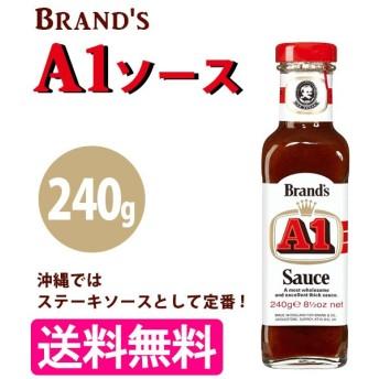 A1ソース 240g ステーキソース Brand's(ブランド) 沖縄 お土産 肉料理 調味料 エーワンソース