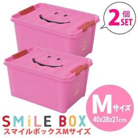 収納ケース 2個セット セット 収納ボックス プラスチック ふた付き フタ付 ポリプロピレン SMILE カラフル スマイルボックス Mサイズ ピンク 2個セット