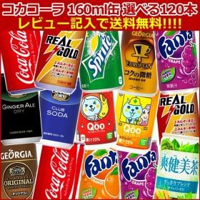 『送料無料』コカコーラ 選べる120本 160ml缶 (30本×4ケース) (Qoo ミニッツメイド ファンタ リアルゴールド )