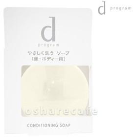 資生堂 dプログラム コンディショニングソープ 100g [顔・ボディ用石けん](TN087-2)