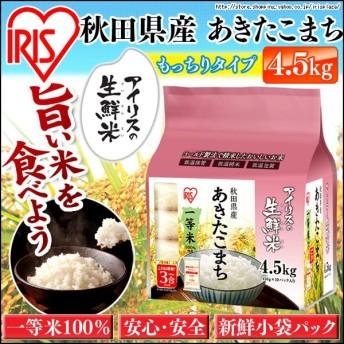 米 4.5kg アイリスオーヤマ お米 ご飯 ごはん 白米 送料無料 生鮮米 あきたこまち 秋田県産 生鮮米