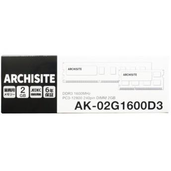 【在庫目安:お取り寄せ】アーキス AK-02G1600D3 デスクトップ用メモリ PC3-12800 (DDR3-1600) 240pin DIMM 2GB