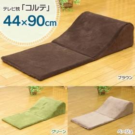 クッション サンゴマイヤー使用テレビ枕 コルテ 44×90cm ごろ寝クッション ごろ寝枕 まくら ピロー