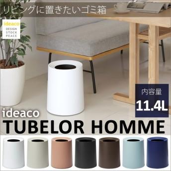 TUBELOR HOMME ideaco(B) ゴミ箱 ダストボックス スリム おしゃれ スタイリッシュ