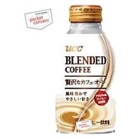 UCC BLENDED COFFEE 贅沢なカフェ・オ・レ 260gボトル缶 24本入(ブレンドコーヒー カフェオレ)