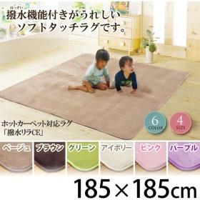 撥水加工カーペット 撥水リラCE 185×185cm