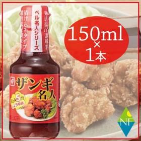 ベル食品 ザンギ名人 150ml ×1本