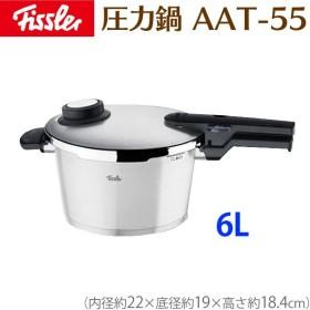 鍋 圧力鍋 フィスラー コンフォート圧力鍋 AAT-55 6L