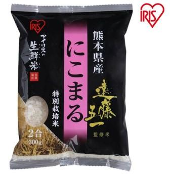アイリスの生鮮米 遠藤五一監修 熊本県産にこまる 2合(300g) アイリスオーヤマ