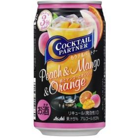 サワー 缶チューハイ 酎ハイ アサヒ カクテルパートナー 桃とマンゴーとオレンジ 350ml×1ケース/24本(024)