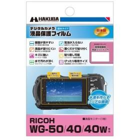 ハクバ DGFH-RWG50 RICOH WG-50 / WG-40 / WG-40W 専用 液晶保護フィルム 親水タイプ