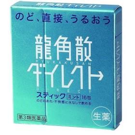 (第3類医薬品)龍角散 ダイレクトスティック ミント 16包