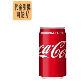コカ・コーラ 350ml缶×24本×1ケース