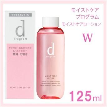 資生堂dプログラム モイストケアローションW 敏感肌用化粧水 125ml(レフィル)<医薬部外品>(TN087-1)