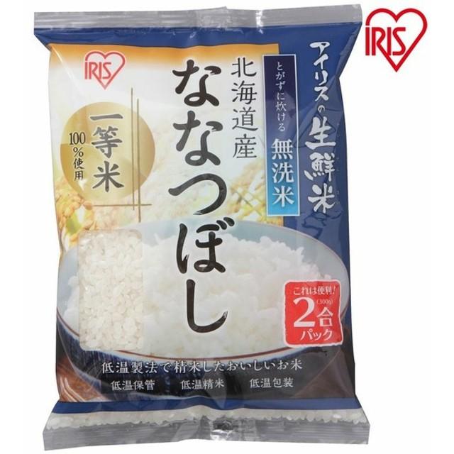 アイリスの生鮮米 無洗米 北海道産ななつぼし 2合パック 300g アイリスオーヤマ 白米 お米 小分け 少量 お試し