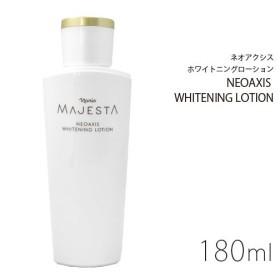 ナリス化粧品 マジェスタネオアクシス ホワイトニングローション 180ml[医薬部外品][薬用 美白保護化粧水]