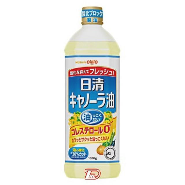 日清 キャノーラ油 日清オイリオ 1000g