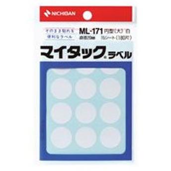 ニチバン/マイタックラベル円型白 直径20mm12片15シート/ML-1715