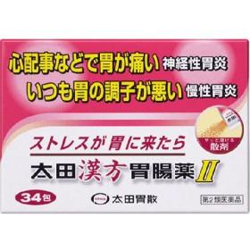【第2類医薬品】[太田胃散]太田漢方胃腸薬II 34包