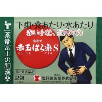 【第2類医薬品】[塩野義製薬]廣貫堂赤玉はら薬S 2包