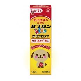 【第2類医薬品】大正 パブロン キッズ かぜシロップ 120ml