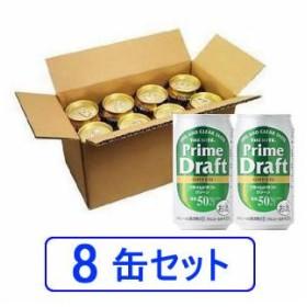 プライムドラフト グリーン 330ml×8缶(008)