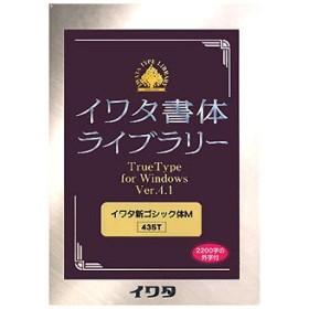 イワタ書体ライブラリー Ver.4.1 Windows版 TrueType イワタ新ゴシックM-Plus 435T
