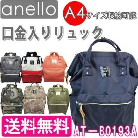 anello 2WAY ポリキャンバスリュック AT-B0193A 大容量 レディース がま口 【正規品】