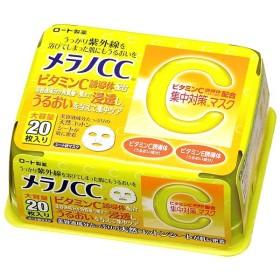 ロート製薬 メラノCC 集中対策 マスク 大容量20枚入り