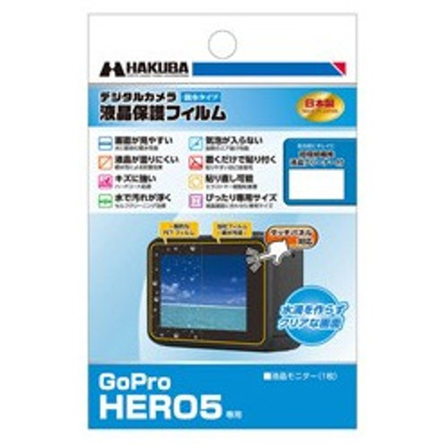 HAKUBA/ハクバ  DGFH-GHERO5 GoPro HERO5 専用 液晶保護フィルム 親水タイプ