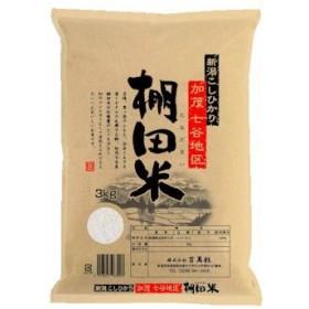 新潟県加茂七谷地区棚田 コシヒカリ 3kg 2個セット