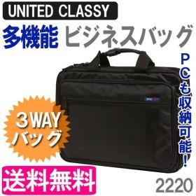 ユナイテッドクラッシー UNITED CLASSY 多機能 ビジネスバッグ ブラック 2220 3WAYバッグ リュック