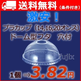 14・16・20オンス ドーム ストロー穴付 DD98 サンプル品