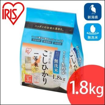 米 無洗米 生鮮米 コシヒカリ 新潟県産 1.8kg アイリスの生鮮米 アイリスオーヤマ