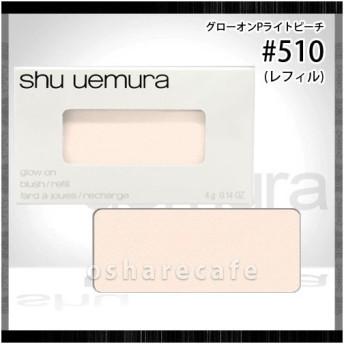 [メール便対応商品]シュウウエムラ グローオンPライトピーチ510(ほほ紅)レフィル