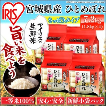 米 生鮮米 ひとめぼれ 宮城県産 1.8kg×4 アイリスの生鮮米 アイリスオーヤマ