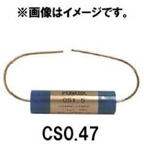FOSTEX/フォステクス  CS0.47 フィルム・コンデンサー