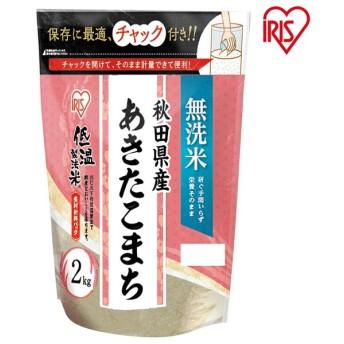 米 お米 2キロ 低温製法米 無洗米 秋田県産 あきたこまち チャック付き 2kg アイリスオーヤマ 米 ご飯 うるち米 精白米