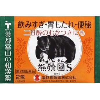 【第2類医薬品】[シオノギ]熊膽圓S 2包