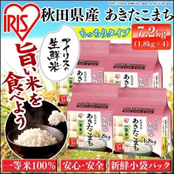 米 生鮮米 あきたこまち 秋田県産 1.8kg×4 アイリスの生鮮米 アイリスオーヤマ