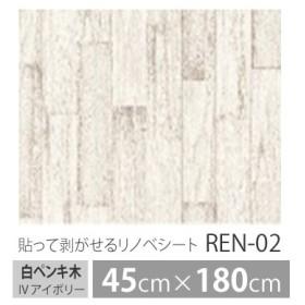 明和グラビア REN-02 白ペンキ木 IV (45cmX180cm) 貼ってはがせるリノベシート (床デコ)(フローリングシート)(メール便不可)