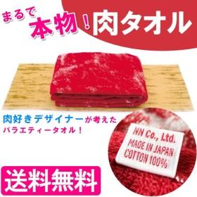 コットン100% 肉タオル 面白グッズ バラエティグッズ 日用品 NNNTL001 リアル