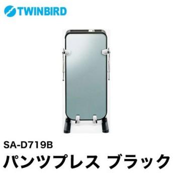 ツインバード パンツプレス SA-D719B ブラック ズボンプレッサー