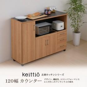 キッチン 収納 北欧 Keittio 120幅 カウンター