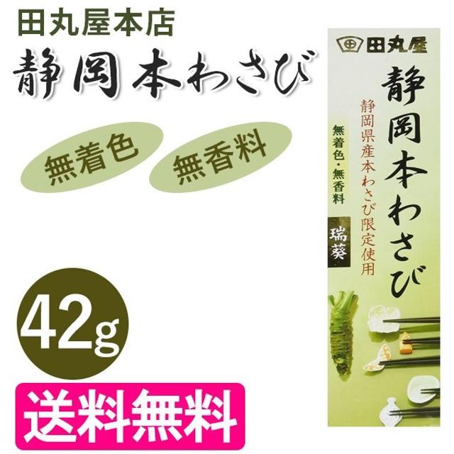静岡本わさび 瑞葵 42g チューブタイプ 薬味 ワサビ 静岡県 国産 お土産 みずあおい