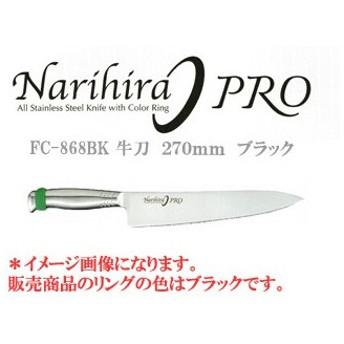 FUJI CUTLERY/富士カトラリー 【Narihira PRO/成平】FC-886BK 牛刀 270mm ブラック