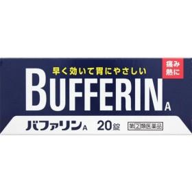 (指定第2類医薬品)ライオン バファリンA 20錠