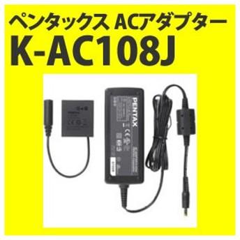 ペンタックス K-AC108J ACアダプターキット(Optio RS1500/RS1000/NB1000用)(メール便不可)