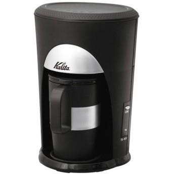コーヒーメーカー 人気 カリタ TS-101 Kalita 1カップ用 ドリップ おしゃれ 本体 コーヒーマシン コーヒードリッパー コーヒーサーバー